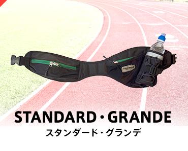 スタンダード・グランデ