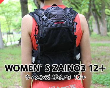 ウィメンズ ザイノ3 12+