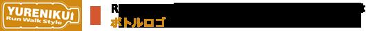 RUN-WALK StyleオリジナルのYURENIKUIにはボトルロゴがついています!