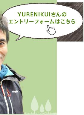 YURENIKUIさんのエントリーフォームはこちら