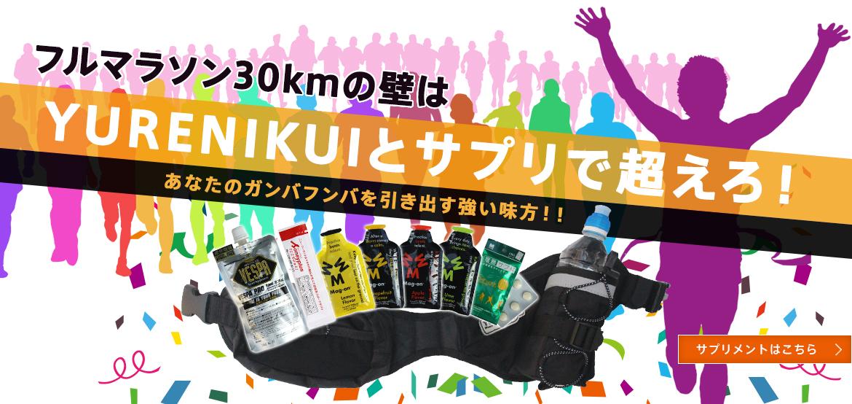 ランナー目線で開発されたボトルポーチ「ユレニクイ」YURENIKUIとサプリメントで30kmの壁を超えろ!